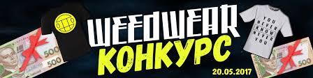 <b>Weed</b> Wear   ВКонтакте