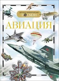 <b>Авиация</b> (Детская <b>энциклопедия РОСМЭН</b>) купить книгу с ...