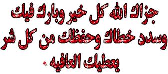 مسار الشحن تابلات ooredoo w8b