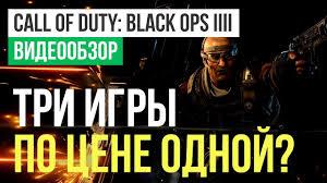 Обзор игры Call of Duty: <b>Black Ops 4</b> - YouTube