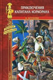 """Книга: """"<b>Приключения капитана</b> Коркорана"""" - <b>Альфред Ассолан</b> ..."""