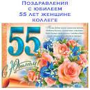 Поздравления для женщин-коллег с 55 летием