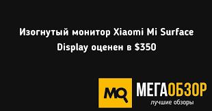 Изогнутый <b>монитор Xiaomi Mi</b> Surface <b>Display</b> оценен в $350 ...