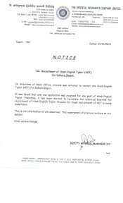 careers oicl notice
