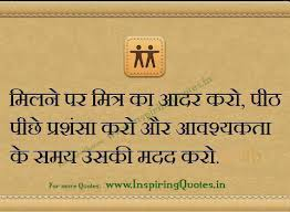 Quotes-in-Hindi-Images-Wallpapers | Anmol Vachan (Suvichar)