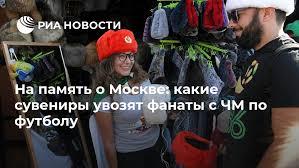 На память о Москве: какие <b>сувениры</b> увозят фанаты с <b>ЧМ по</b> ...
