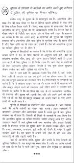 essay on the present role of police in hindi