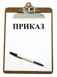 Картинки по запросу приказ