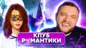 <b>КЛУБ РОМАНТИКИ</b> - YouTube
