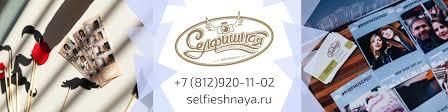 Фотобудка «Селфишная»-аренда в Санкт-Петербурге | ВКонтакте