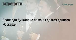 Леонардо Ди Каприо получил долгожданного «Оскара ...