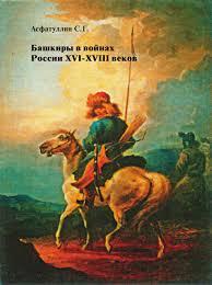 <b>Салават Асфатуллин</b> книга <b>Башкиры в</b> войнах России XVI – XVIII ...