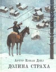 """<b>Книга</b>: """"Долина страха"""" - <b>Артур Дойл</b>. Купить <b>книгу</b>, читать ..."""