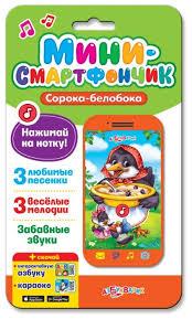 Купить Интерактивная развивающая <b>игрушка Азбукварик Мини</b> ...