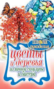 <b>Антонина Спицына</b> книга Цветы и деревья из яичной скорлупы и ...