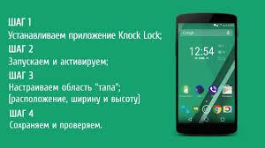 Блокируем экран двойным тапом на Android [double tap to sleep ...