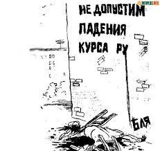 Россия в ответ на санкции Запада уже грозит перевести Европу на расчеты в рублях - Цензор.НЕТ 7679
