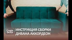 Инструкция сборки дивана аккордеон - YouTube