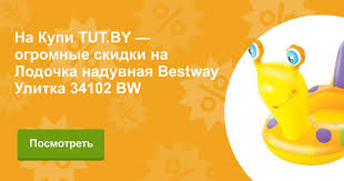Купить Лодочка <b>надувная Bestway Улитка</b> 34102 BW в Минске с ...