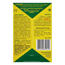 <b>Корм АКВА МЕНЮ Флора</b>-2 для рыб средних и крпных размеров ...