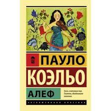 <b>Алеф</b>. <b>Коэльо П</b>., цена 380 руб., купить в Екатеринбурге — Tiu.ru ...