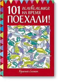 """Книга """"<b>Поехали</b>! <b>101 головоломка на</b> время. Красный блокнот ..."""