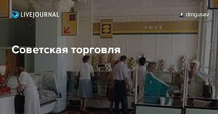 <b>Советская торговля</b>: dmgusev — LiveJournal