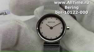 Обзор. <b>Женские</b> наручные <b>часы Bering ber</b>-<b>10122</b>-<b>000</b> - YouTube