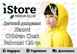 <b>Детский дождевик Xiaomi Children</b> Cloak Raincoat (120 см) iStore ...