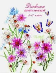 """""""<b>Дневник школьный для 5-11</b> классов """"Весенние цветы"""" (33212 ..."""