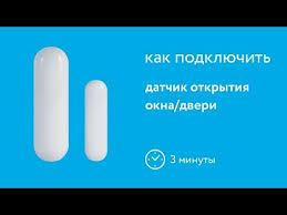 <b>Датчик открытия двери</b>/окна Rubetek evo, 12 В, IP20 в Москве ...