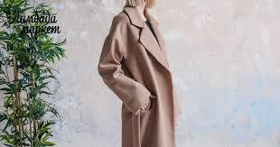 <b>Пальто</b> на <b>поясе</b> из шерсти бежевое в магазине «Elena Komar ...