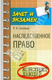 "Книга: ""<b>Наследственное право</b>. Конспект лекций"" - Лариса ..."