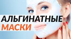 <b>Альгинатные маски для лица</b> - что это и где купить? | Корейская ...