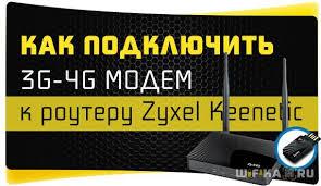 Подключение 4G Модема по USB к <b>Роутеру</b> Zyxel <b>Keenetic</b> - Как ...