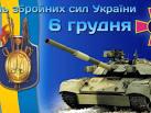 6 декабря день вооруженных сил украины открытки