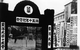 「1887年 - 井上円了が哲学館(現在の東洋大学)を開設。」の画像検索結果