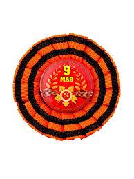 """<b>Значок закатной</b> 9 мая """"Орден"""" с розеткой из георгиевской ..."""