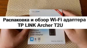 Распаковка и обзор Wi Fi <b>адаптера TP LINK Archer T2U</b> - YouTube