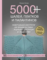 Вязание — Книги
