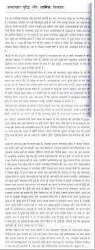 essay on the growth of population and financial development in essay on the growth of population and financial development in in hindi