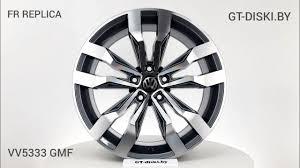 ЛИТЫЕ ДИСКИ <b>FR REPLICA VV5333</b> GMF для Volkswagen ...