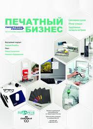 Печатный бизнес. Полиграфия & реклама №5 (127) сентябрь ...