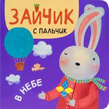Купить <b>книжки</b>-<b>картонки</b> в магазине Бутуз