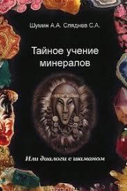 <b>Тайное учение минералов</b>, или Диалоги с шаманом, Андрей ...