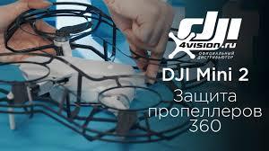 <b>DJI</b> Mini 2 - Как установить <b>защиту пропеллеров</b> 360(на русском ...