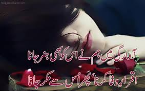 Shayari For Friends Forever In Urdu And Hindi | SMS Wishes Poetry