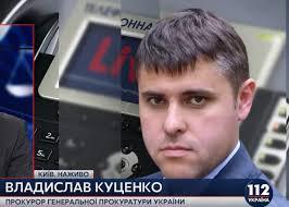 Минюст обнародовал список всех прокуроров, попадающих под люстрацию - Цензор.НЕТ 9445