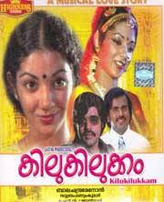 Kilukilukkam 1982 malayalam Movie