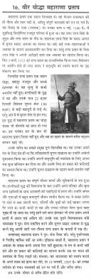 essay on the brave warrior maharana pratap in hindi